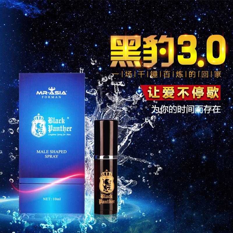延时喷剂-黑豹-日本黑豹 3.0升级版亚洲先生延时喷剂 10ml