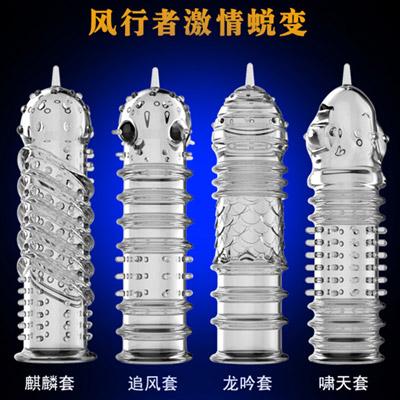 锁精套环-依维意-依维意男用增大增粗透明狼牙套 风行者套装