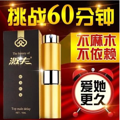 延时喷剂-激夫-激夫男用延时喷剂二代金装plus延迟液15ml